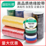 Electrical insulation tape electrical wire with PVC tape Wide temperature Large Black White