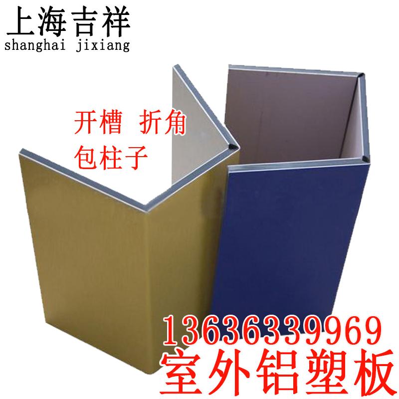 上海吉祥铝塑板3mm12丝室外门头招牌室内背景墙面自贴吊顶铝塑板
