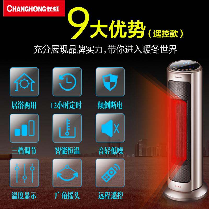 长虹取暖器立式电暖风机浴室家用省电暖气炉小型办公室速热电暖器