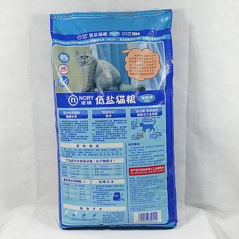 125诺瑞低盐猫粮包邮流浪猫比瑞吉通用型美毛挑嘴成猫幼猫粮10kg优惠券
