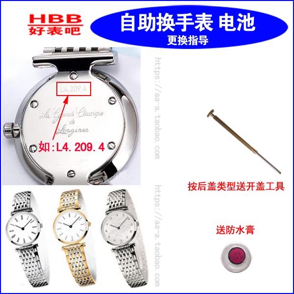 瑞士原裝電池 適用於浪琴手錶嘉嵐L4.209 L4.241 L4.307 L4.191
