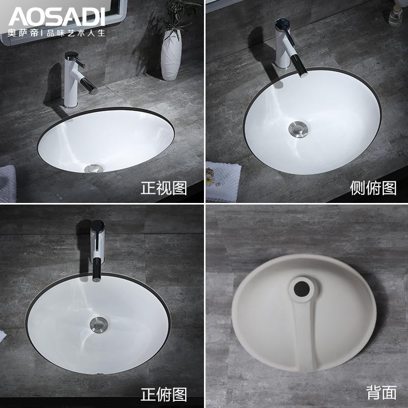 奥萨帝椭圆台下盆洗手盆嵌入式 台下陶瓷盆 儿童阳台卫生间洗脸盆