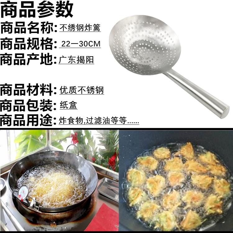 沥油厨房不锈钢漏勺大号油炸鼓过滤密网线筛商用捞面饺子