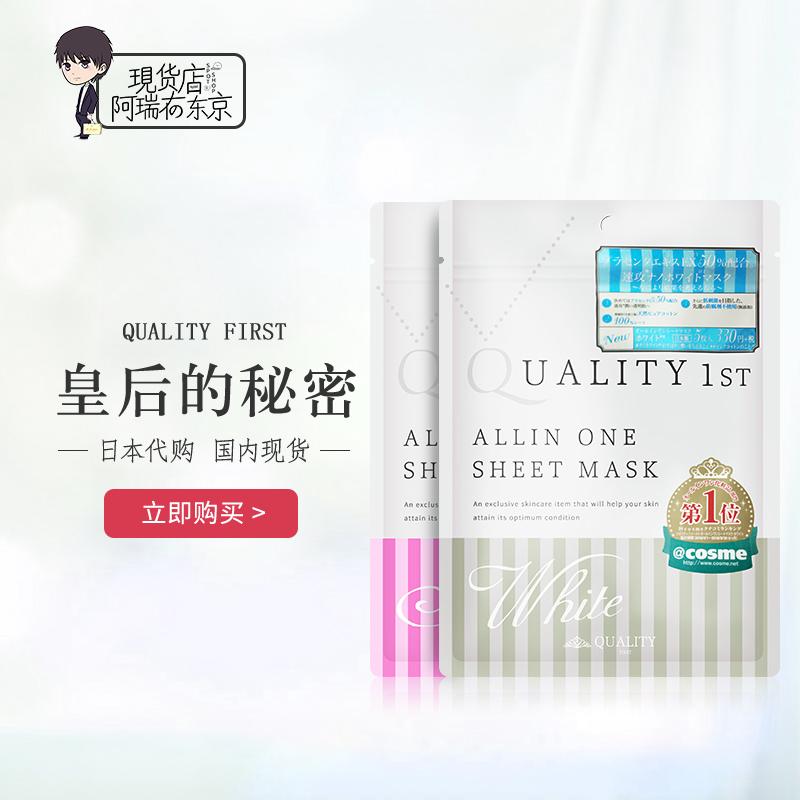日本 COSME大賞 QUALITY FIRST皇后的祕密面膜 保溼補水美白