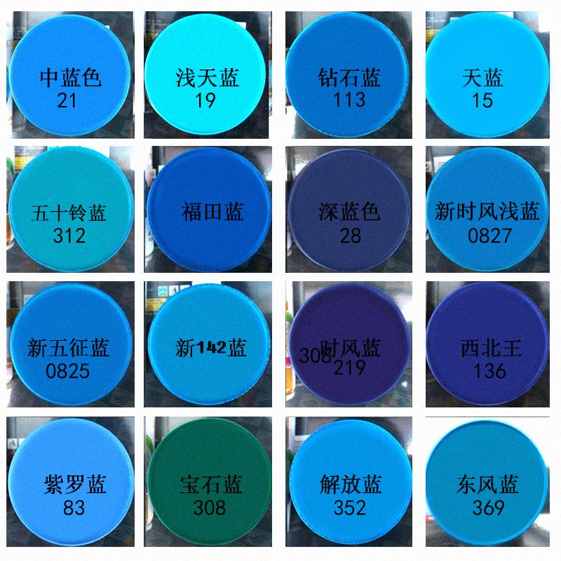 好顺深蓝色天蓝色浅蓝色自动手喷漆家具自行车摩车改色防锈油漆罐