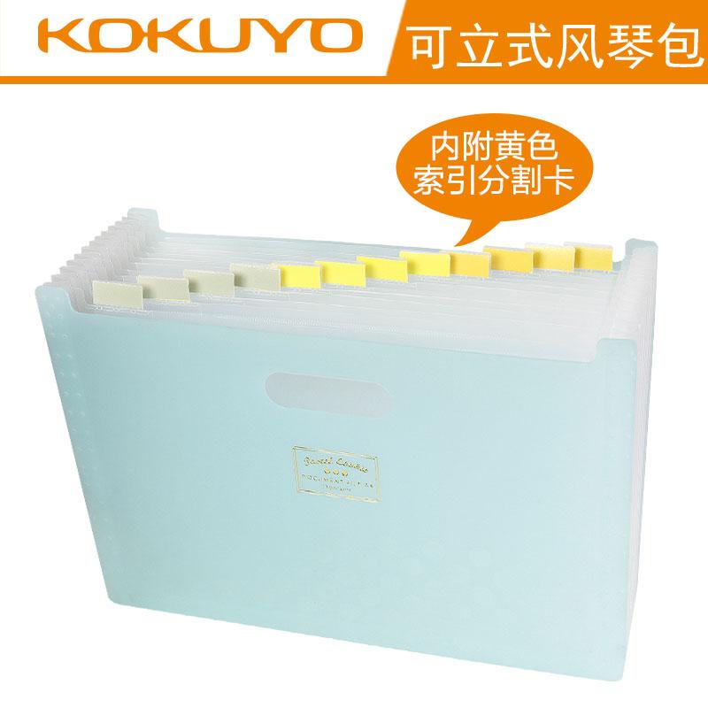 KOKUYO国誉 淡彩曲奇可立式横款风琴包 文件收纳夹文件筐文件袋