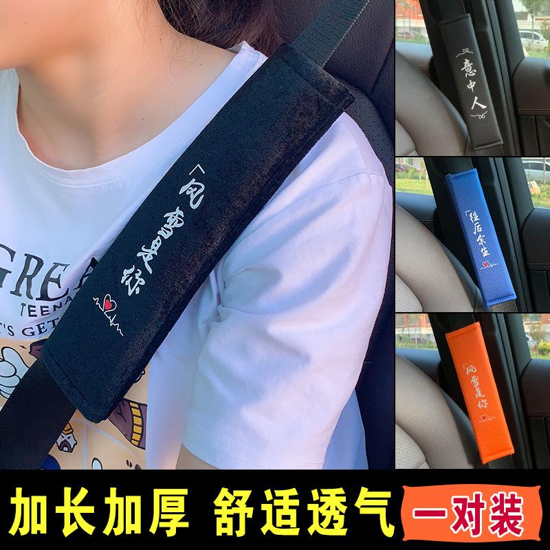 汽车安全带套护肩套保护套一对保险带套可爱夏季加长创意内饰用品