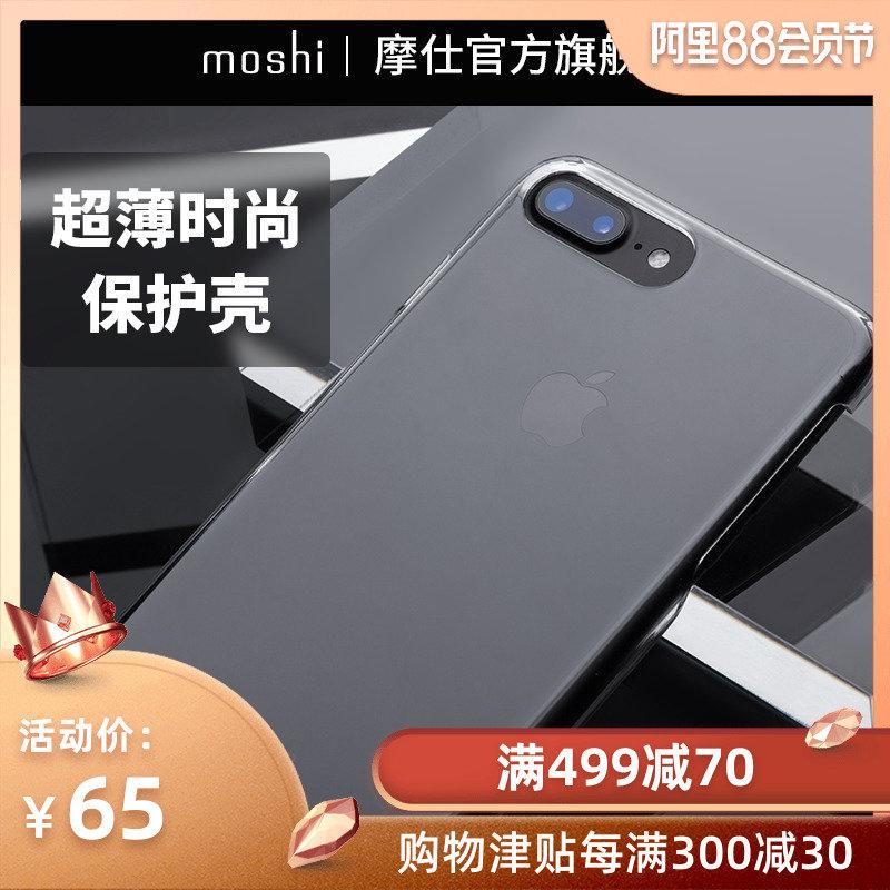 Moshi摩仕iPhone8手機殼全包防摔8plus硬殼蘋果7/8p時尚手機殼
