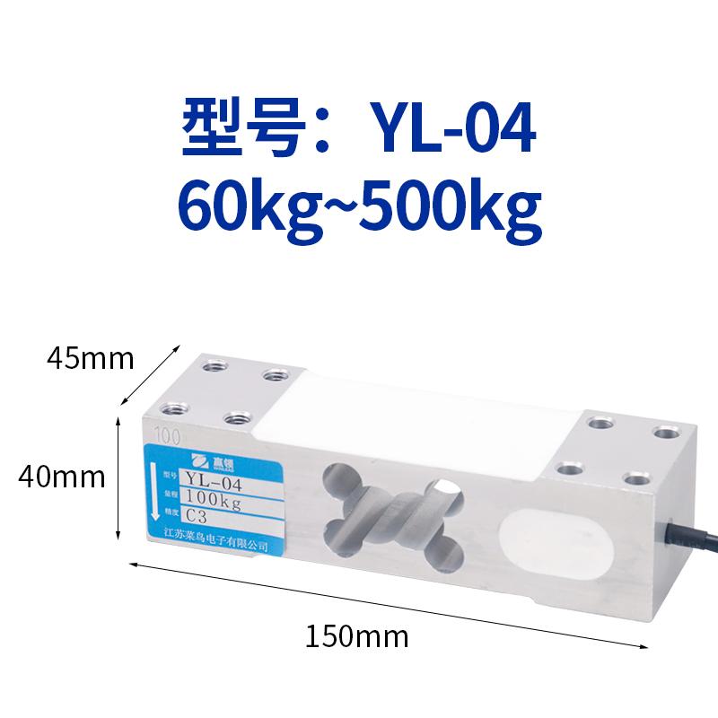电子秤高精度称重传感器压力感应模块电阻应变重量微型称重传感器