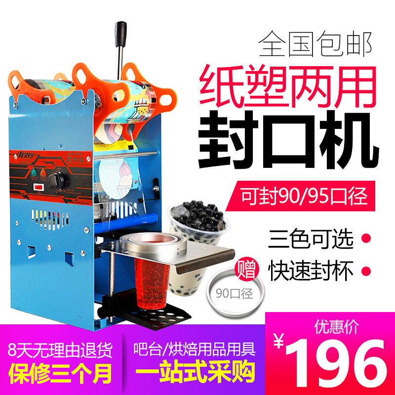 纸管家奶茶封口机商用塑料膜杯子珍珠奶茶手压豆浆饮料手动封杯机