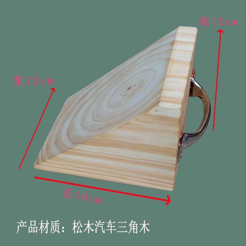 汽车三角木实木轮胎防滑止退器停车定位器档车木阻车器三角垫