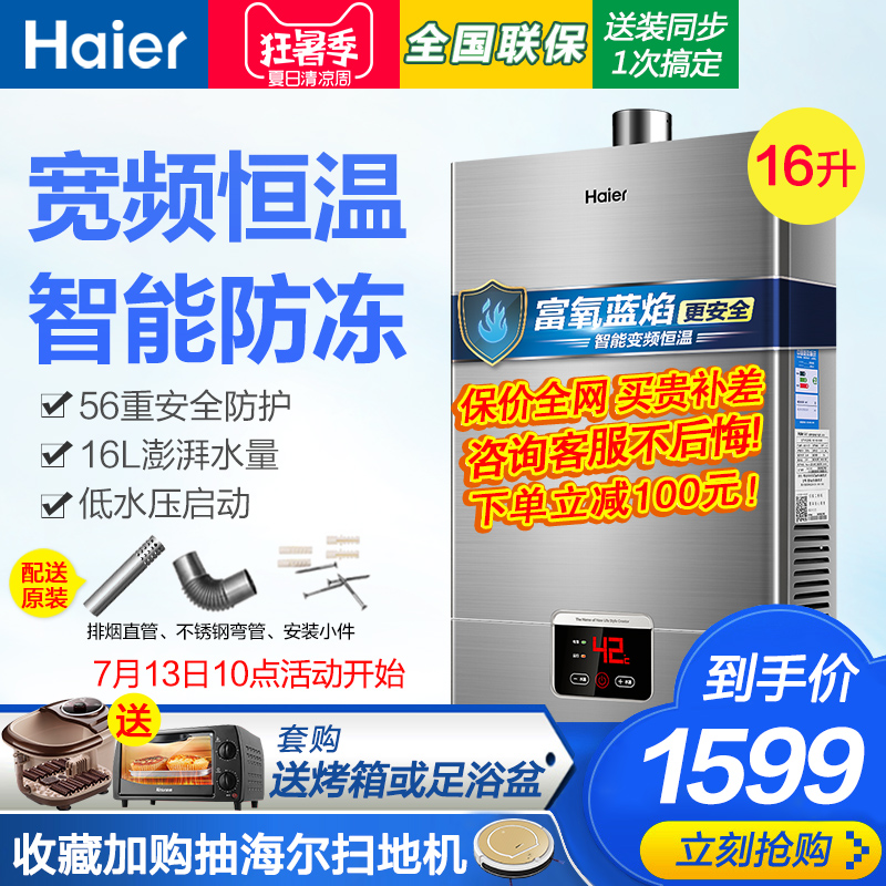 海爾16升智慧恆溫天然氣熱水器燃氣家用16L強排式即熱式變頻洗澡
