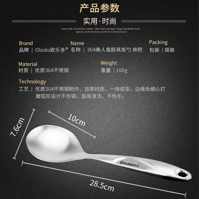 欧乐多饭勺加厚304不锈钢家用盛饭勺子大号米饭调羹美人鱼打饭勺