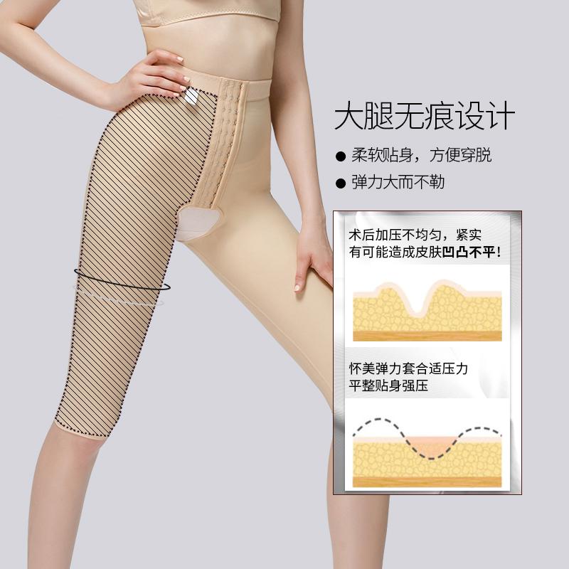 怀美一期吸脂塑身裤术后抽脂收腹提臀束身大腿美体衣塑形中裤环吸
