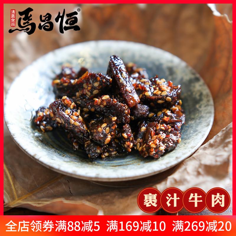 马昌恒 果汁牛肉干100g 牛肉干散装称重小袋 特产 地方特色