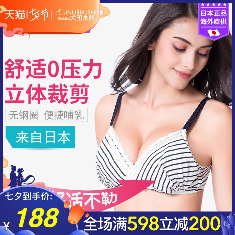 日本犬印內衣女薄款純棉餵奶產後孕婦內衣懷孕期無鋼圈哺乳文胸夏
