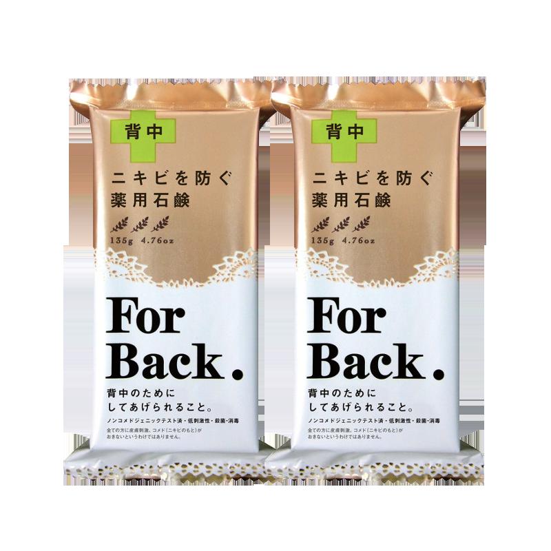 日本进口Pelican沛丽康药用背部祛痘皂套装美背2块保湿控油去粉刺 (¥65)