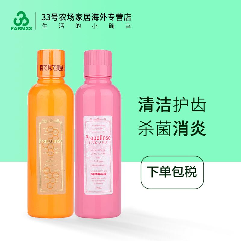 進口保稅 日本Propolinse比那氏漱口水蜂膠櫻花2瓶口氣清新去牙漬