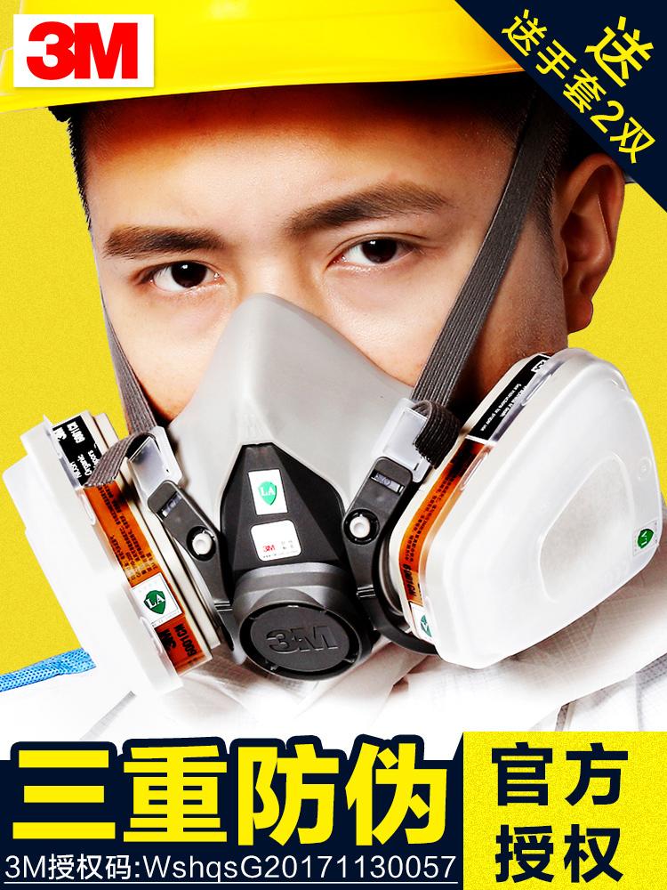 正品3M防毒面具噴漆6200防油漆防塵口罩化工氣體工業粉塵專用面罩