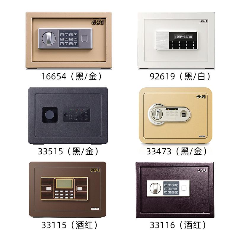 得力保险柜办公商用家用 小型迷你保险箱 电子指纹密码防盗双层保管箱可入墙 床头衣柜隐藏嵌入式收纳柜 正品
