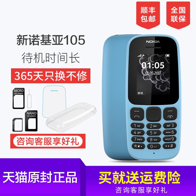 大字大声直板小手机超长待机老年人手机 105 新 诺基亚 Nokia
