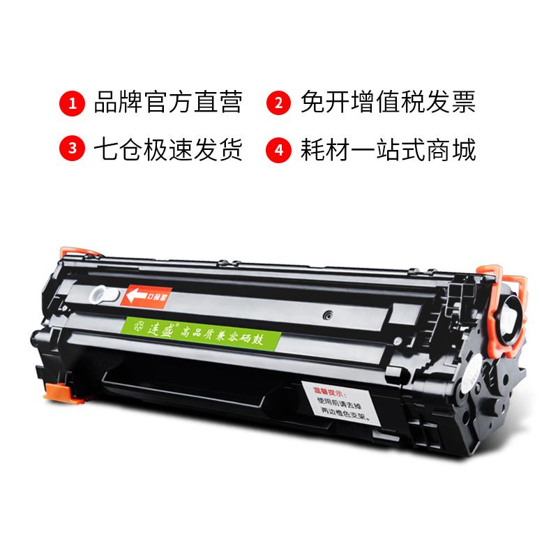 打印机硒鼓墨盒 M1213nf m126a 1008 HP1007 P1106 LaserJet P1108 M1136 CC388A 易加粉 388a 硒鼓 hp88A 连盛适用