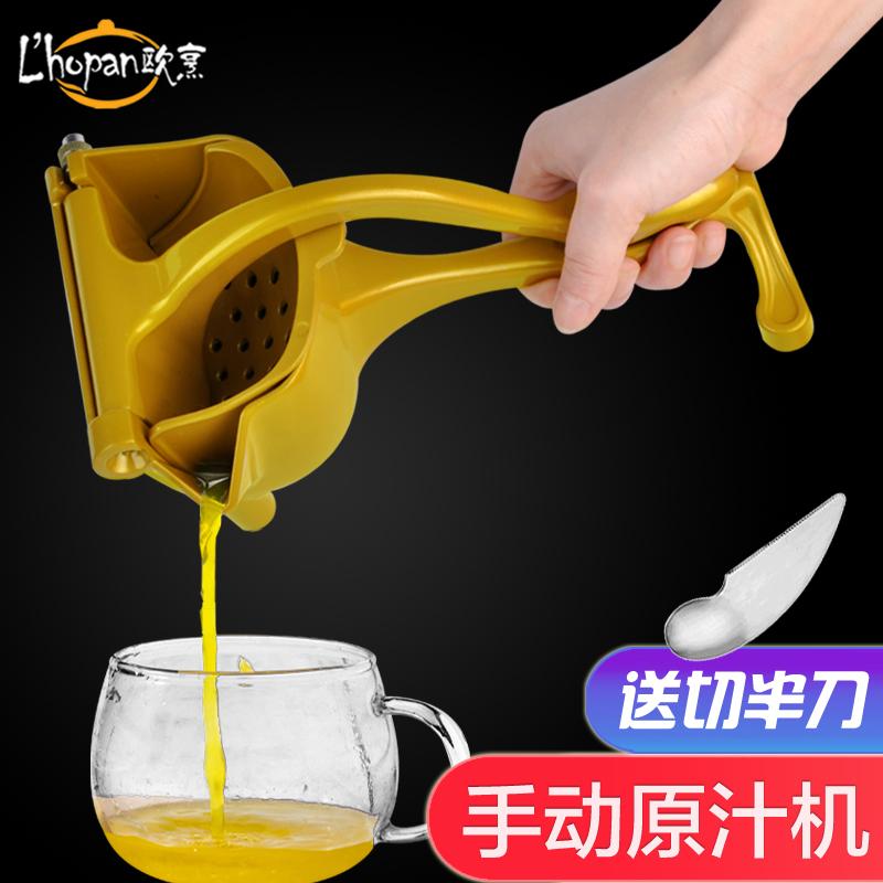 欧烹手动榨汁机家用 挤柠檬汁器压柠檬夹多功能榨橙汁柠檬榨汁器【图2】
