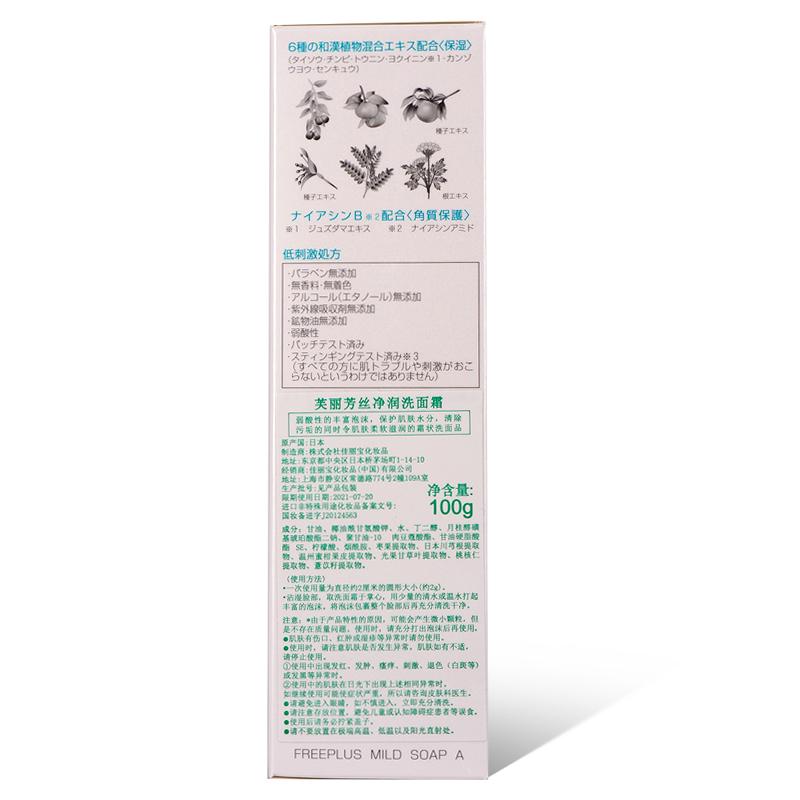 芙丽芳丝氨基酸泡沫洗面奶100g