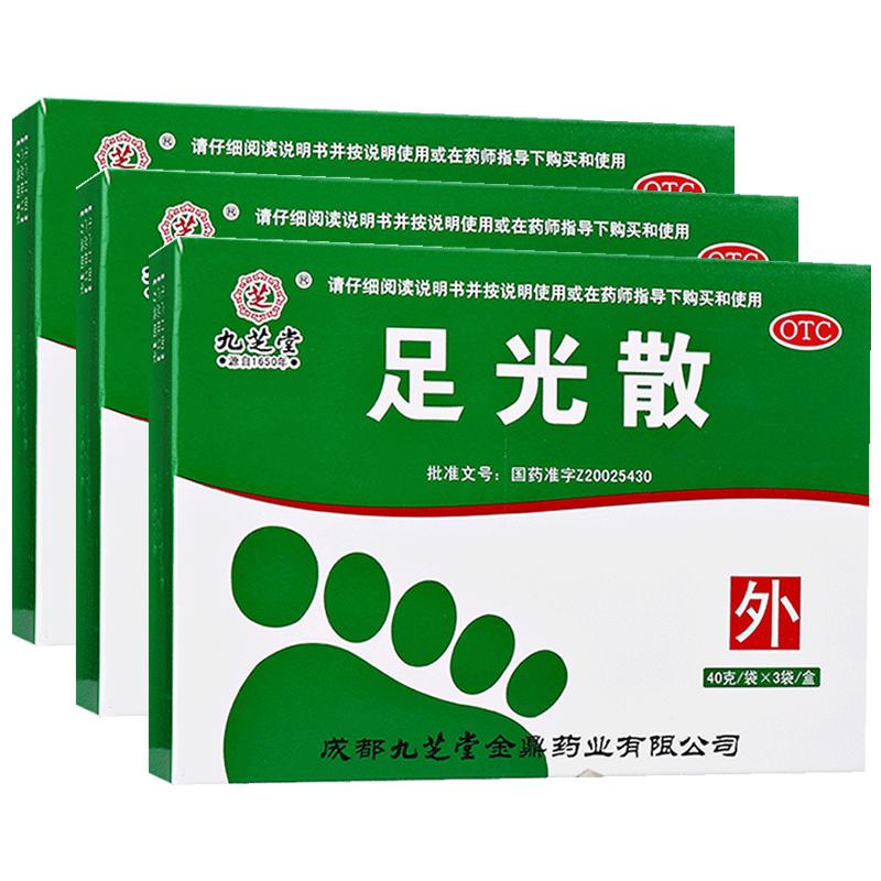九芝堂3盒足光散粉外用脚气脚臭手足癣真菌脱皮止痒杀虫泡脚臭汗