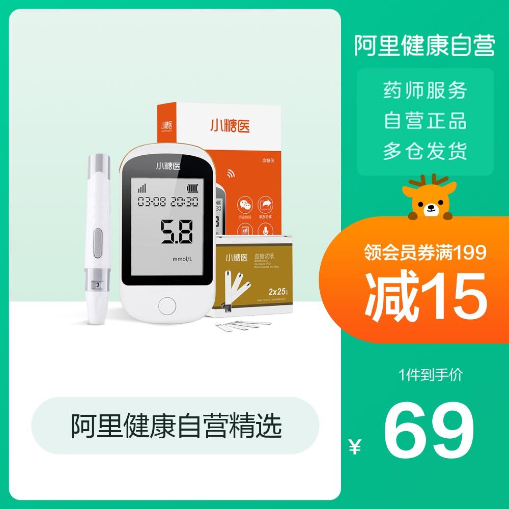 院线同款 小糖医 S286 智能网络血糖仪器 微信提醒 50次耗材