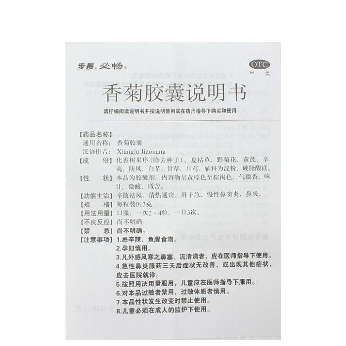 3盒装包邮】步长香菊胶囊48粒/盒治疗慢性鼻窦炎鼻炎祛湿通窍鼻塞