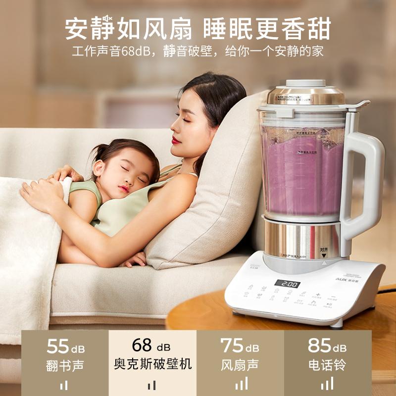 奥克斯破壁机家用加热全自动小型豆浆非静音榨汁多功能料理机新款