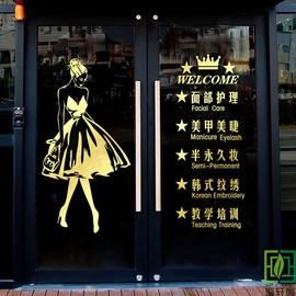 创意美容院玻璃门贴纸美容美甲美美睫养生店铺橱窗装饰个性项目帖