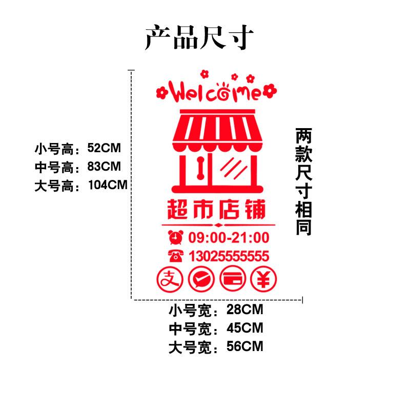 小卖铺便利店名烟名酒超市玻璃门贴纸百货店铺橱窗广告文字墙贴画