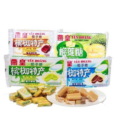 越南燕皇椰子糖200g喜糖椰子牛奶糖槟椥糖果硬糖40粒怀旧小零食