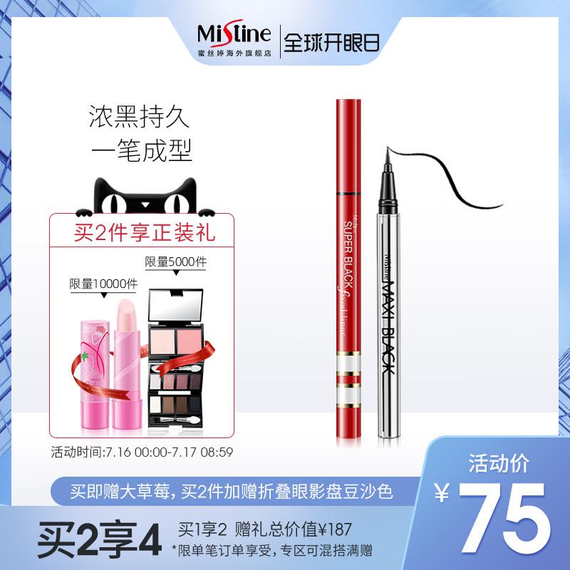 泰國Mistine銀紅管眼線筆女眼線液防水不暈染不脫持久初學者正品