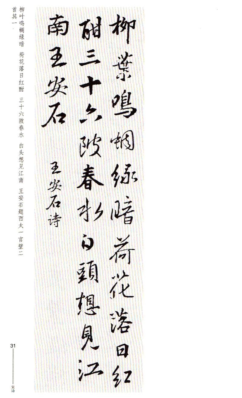 正版 王羲之行草书集字帖 宋诗 元明清诗 于魁荣 荣宝斋出版社