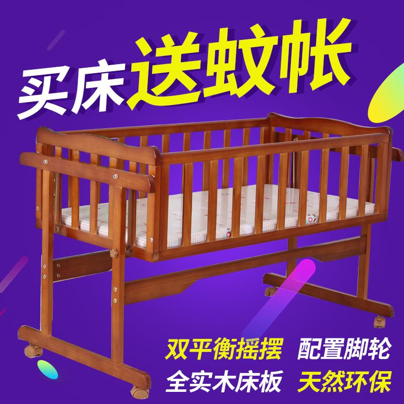 吉巧儿婴儿床全实木宝宝摇篮床BB摇摇床新生儿小床单层童床带蚊帐