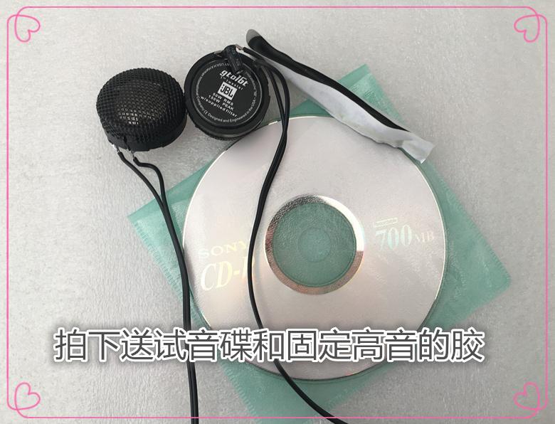 原装进口钛膜高音汽车音响改装高音仔喇叭小高音头清晰人声