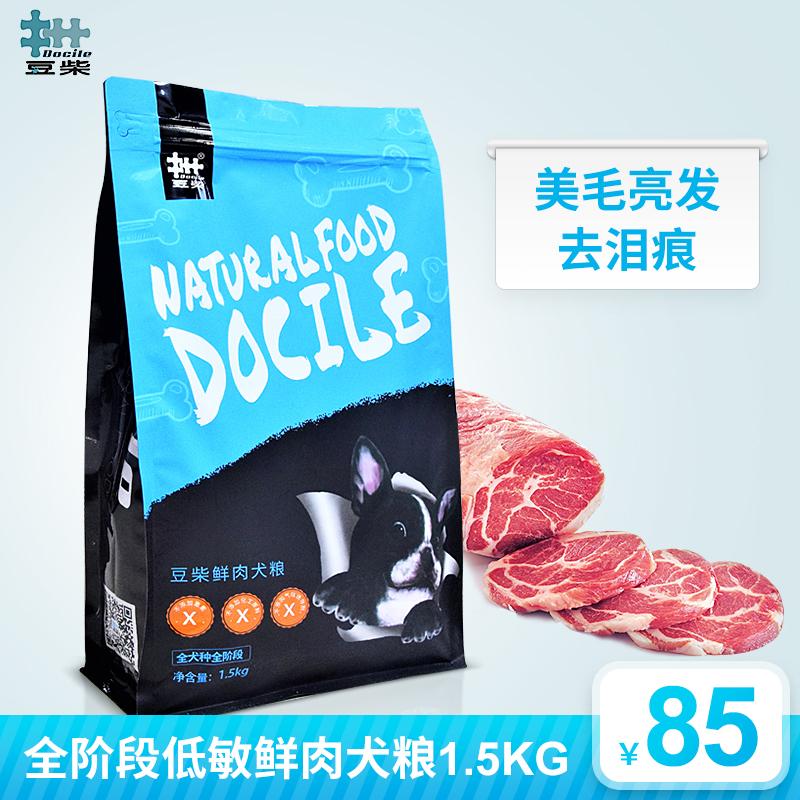 豆柴天然狗粮泰迪比熊法斗金毛成幼犬粮去泪痕通用型鲜肉粮1.5kg优惠券