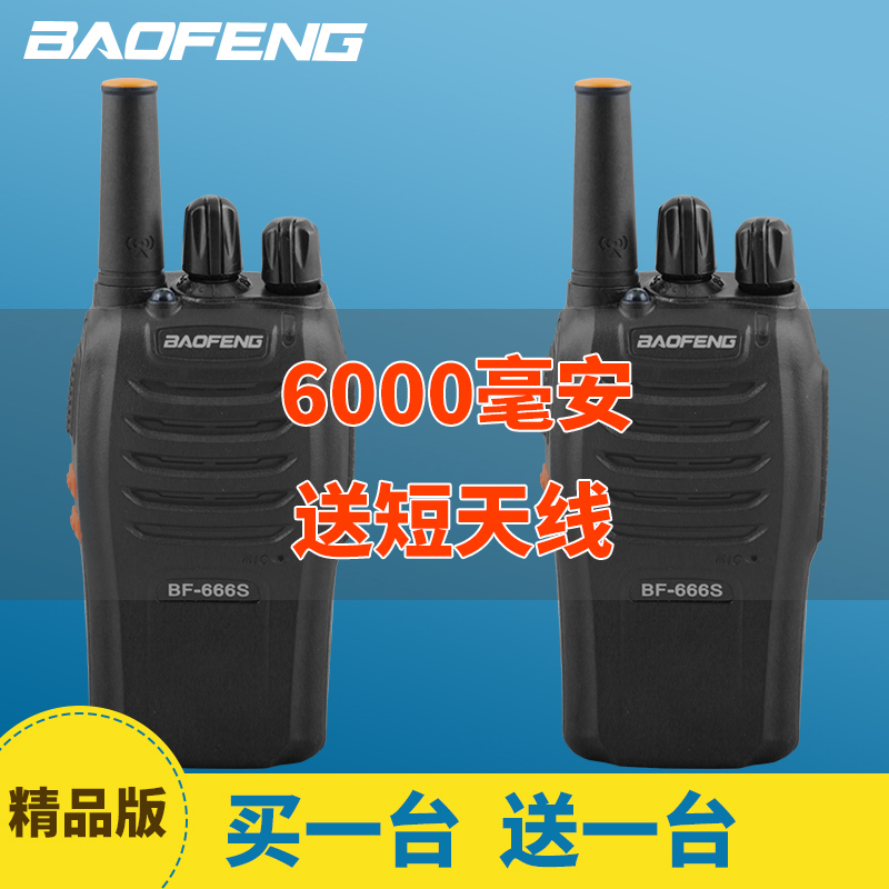 对讲机民用50公里 宝峰大功率手台自驾游无线迷你 宝锋BF-666S