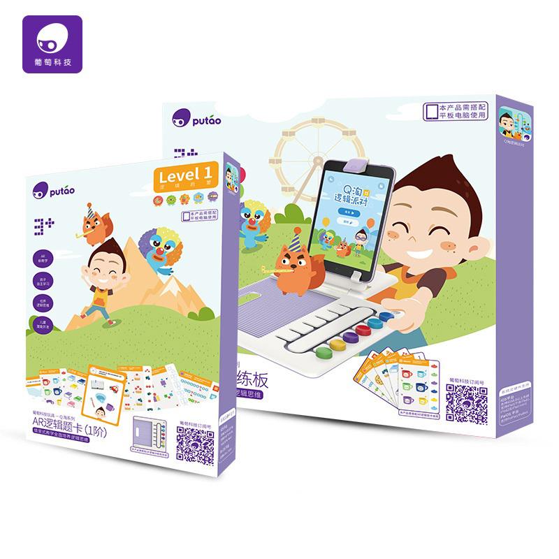 葡萄科技儿童思维训练第一阶段3-4岁幼儿早教益智逻辑派对玩具