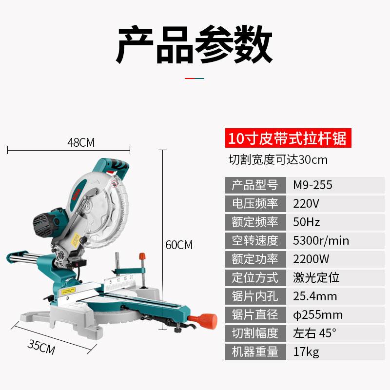 博大10寸拉杆斜切锯推拉式多功能锯铝机铝合金切割45度精准切割机