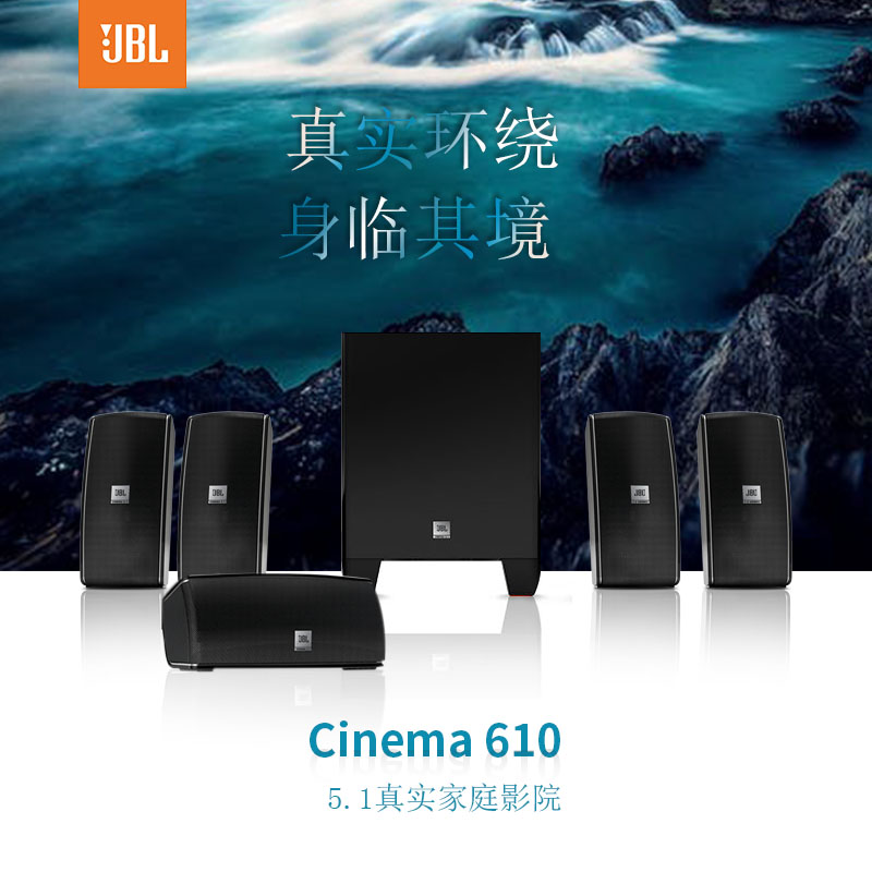 卫星音箱组合套装家用电视音响 5.1 家庭影院套装 610 Cinema JBL