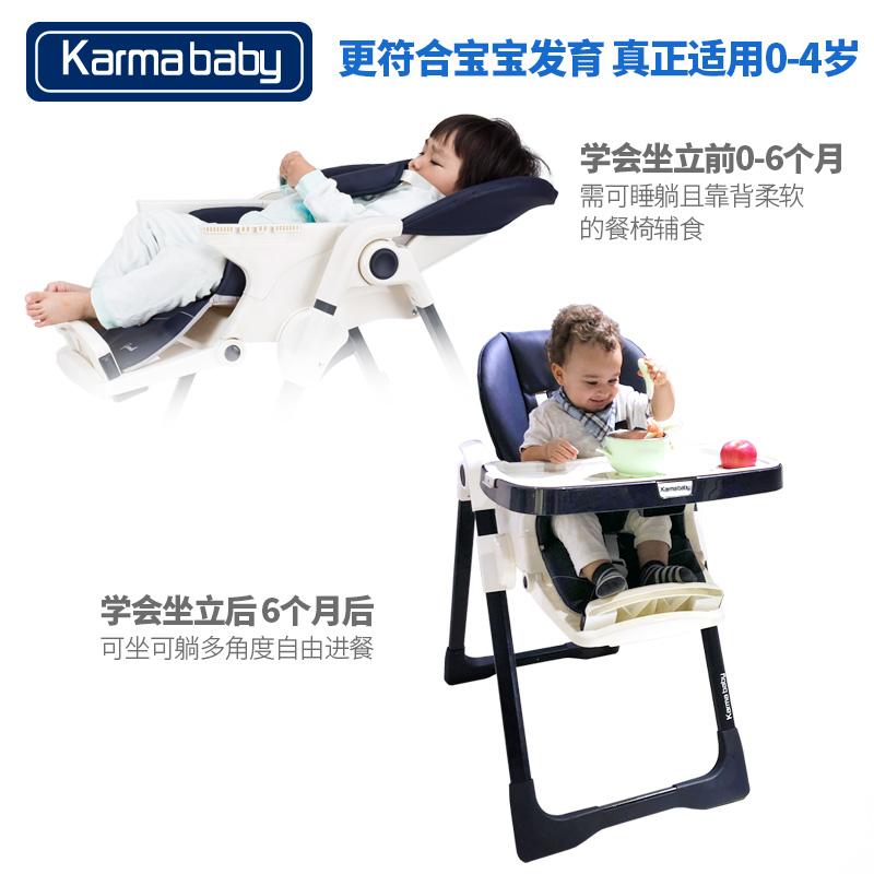 英国karmababy宝宝餐椅便携婴儿坐椅儿童家用吃饭多功能座椅子