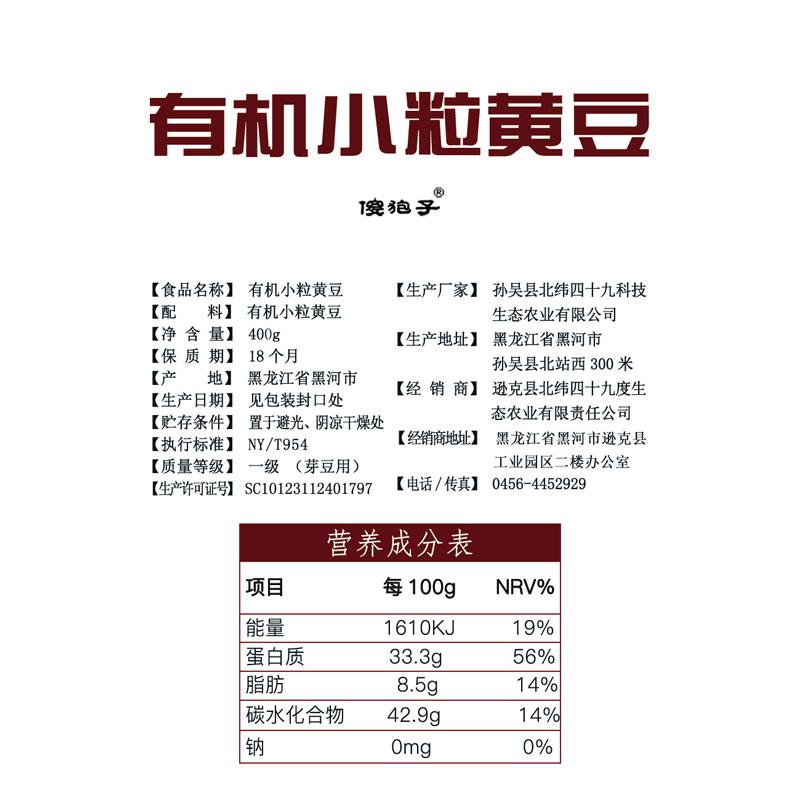 北纬49 东北黑龙江非转基因能生发豆芽的纳豆专用极小粒黄豆400g