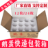 Pearl cotton goose egg tray 6/12 pieces 24 pack goose egg packaging box express transportation foam carton shockproof and drop-proof