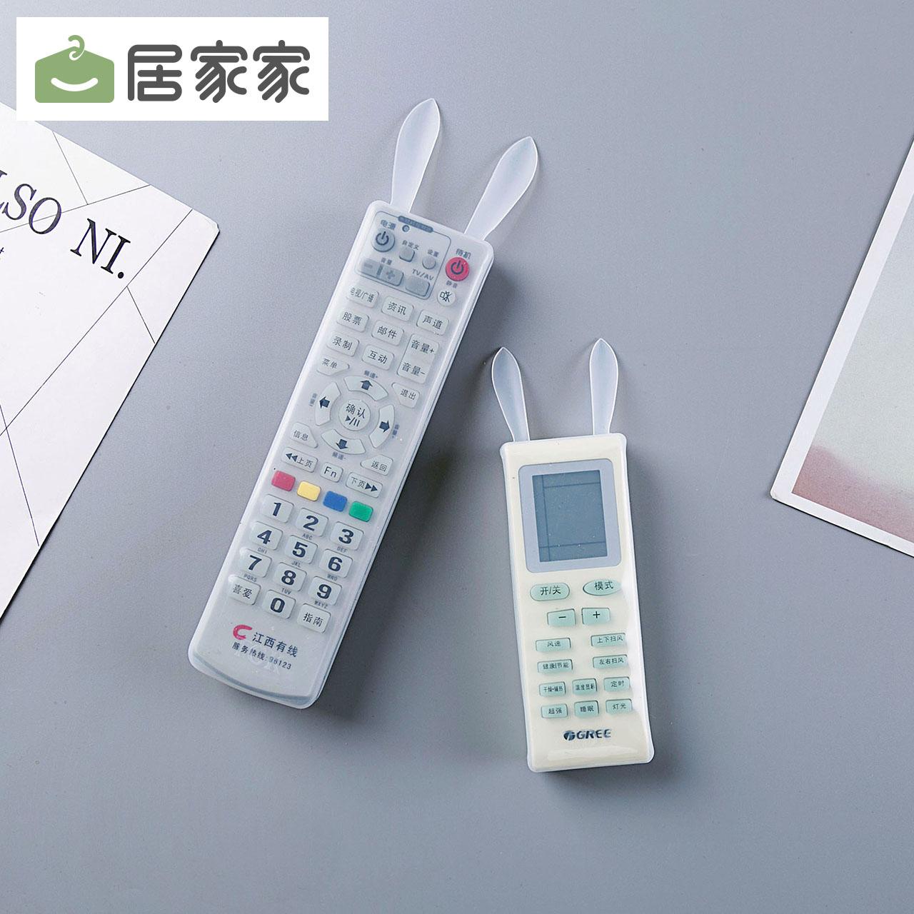 居家家 兔子硅膠空調電視遙控器套 防水遙控器保護套遙控套防塵罩