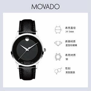 Movado/摩凡陀现代经典系列皮带自动机械手表男表时尚简约瑞士表