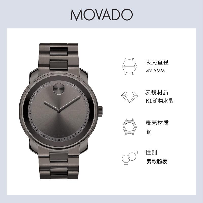 Movado/摩凡陀BOLD系列钢带石英手表男表瑞士休闲时尚气质